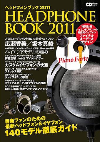 headphoneBOOK2011.jpg